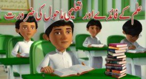 Ilm Ke Faide علم کے فائدے اور  تعلیمی ماحول کی ضرورت