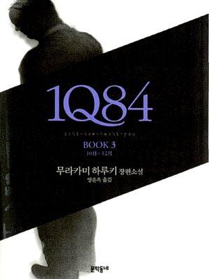 1Q84 3 – 10月-12月