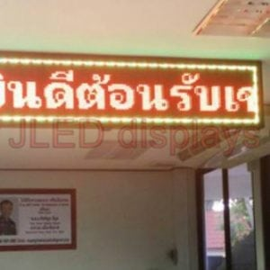 คุณสมบัติจอ led rgy display p10 outdoor moving text
