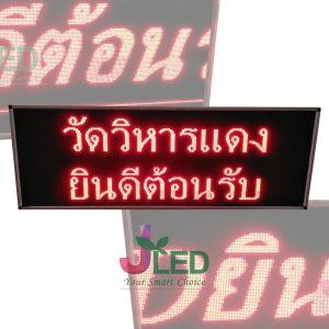 คุณสมบัติจอ led ป้ายไฟวิ่ง red จอled display