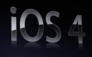 Прошивка iOS 4 на iPhone: описание операционной системы