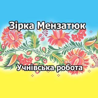 Зірка Мензатюк, біографія, презентація