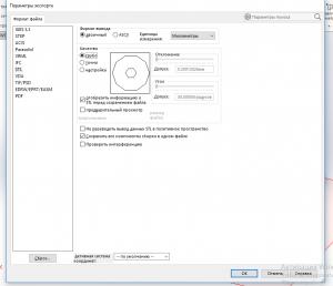 Окно настроек в CAD программе, в котором можно установить параметры качества модели (низкое качество - низкополигональная модель)