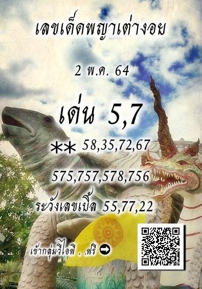 เลขเด็ดพญาเต่างอย 2/5/64