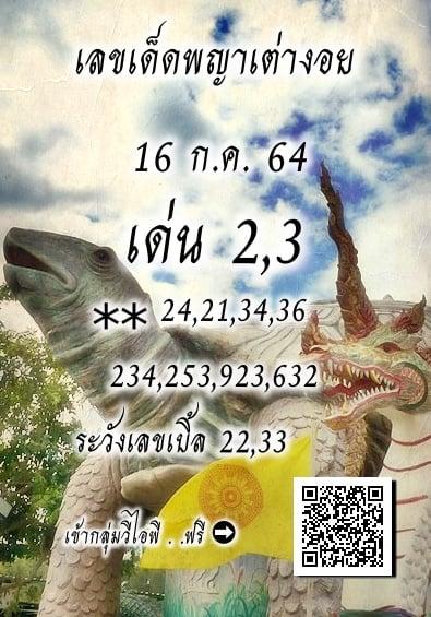 เลขเด้ดพญาเต่างอย 16/7/64