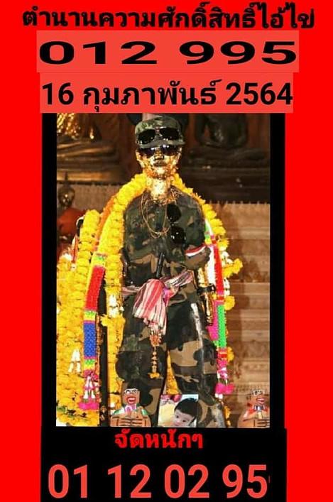 หวยไอ้ไข่ 16/2/64