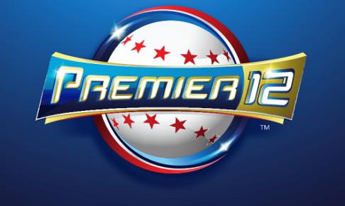 世界野球premier12