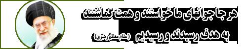 rahbar 1 - طراحی سایت فیلم و دانلود در تبریز