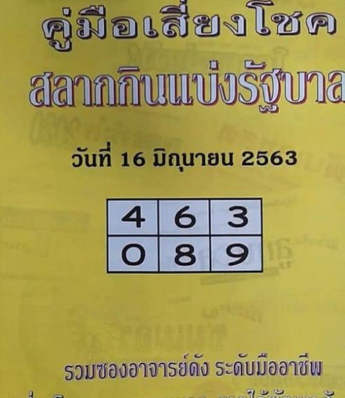 เลขเด็ด ปกพิมเขียว 16 มิถุนายน 2563