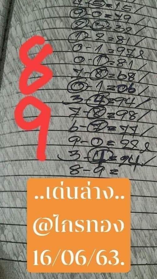 เลขเด็ด ไกรทอง 16/6/63