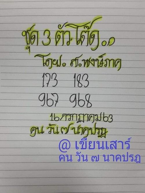เลขเด็ดป๋าเสาร์ 16/7/63