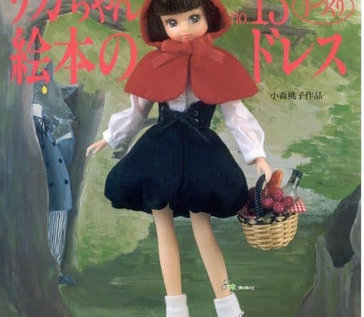 My Favourite Doll Book Series