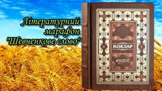"""Літературний марафон """"Шевченкове слово"""""""