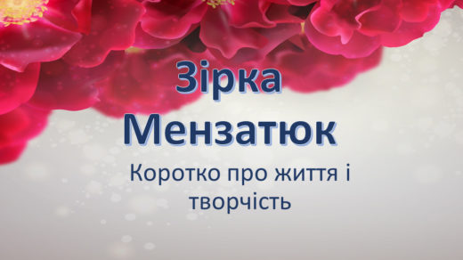 Зірка Мензатюк презентація, 5 клас, українська література