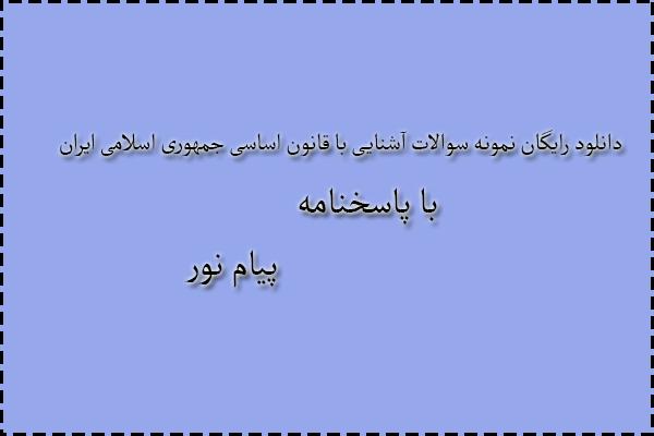 دانلود رایگان نمونه سوالات آشنایی با قانون اساسی جمهوری اسلامی ایران با پاسخنامه