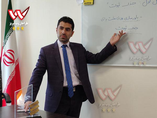 ۸ - بازاریابی اینترنتی تبریز 🥇 آموزش و مشاوره بازاریابی در تبریز