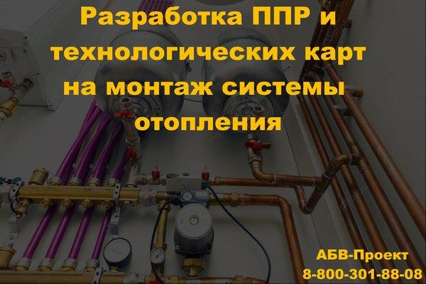 ППР на монтаж системы отопления и радиаторов