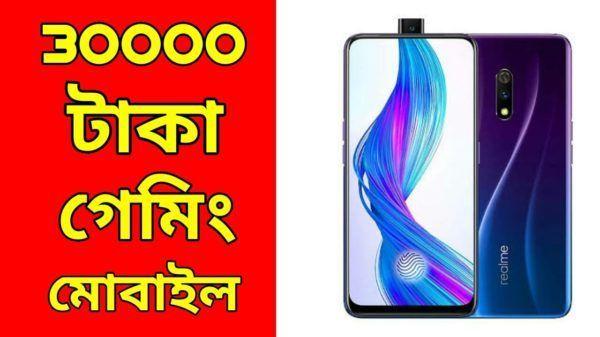 30000 টাকার গেমিং মোবাইলে Best Gaming Mobile Under 30000 TAKA
