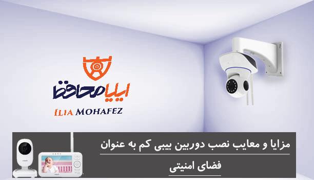 مزایا و معایب نصب دوربین بیبی کم به عنوان فضای امنیتی