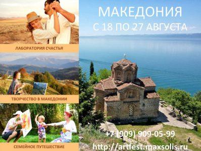 Международный арт-фестиваль СТРАНА СОЛНЦА в Македонии