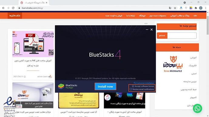 آموزش نصب نرم افزار bluestacks