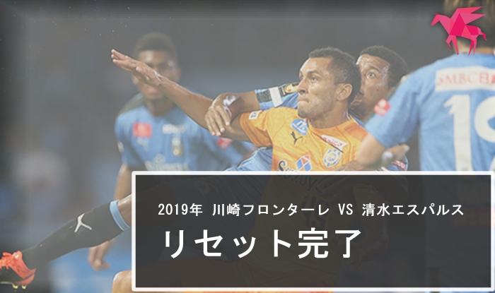 2019年 川崎フロンターレ VS 清水エスパルス リセット完了