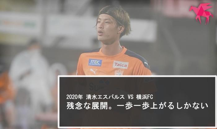 2020年 清水エスパルス VS 横浜FC 残念な展開。一歩一歩上がるしかない