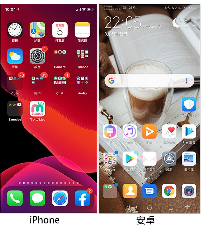 安卓和iPhone