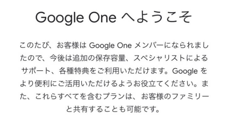 Google Oneから無料トライアルのお誘いがあったので登録してみました