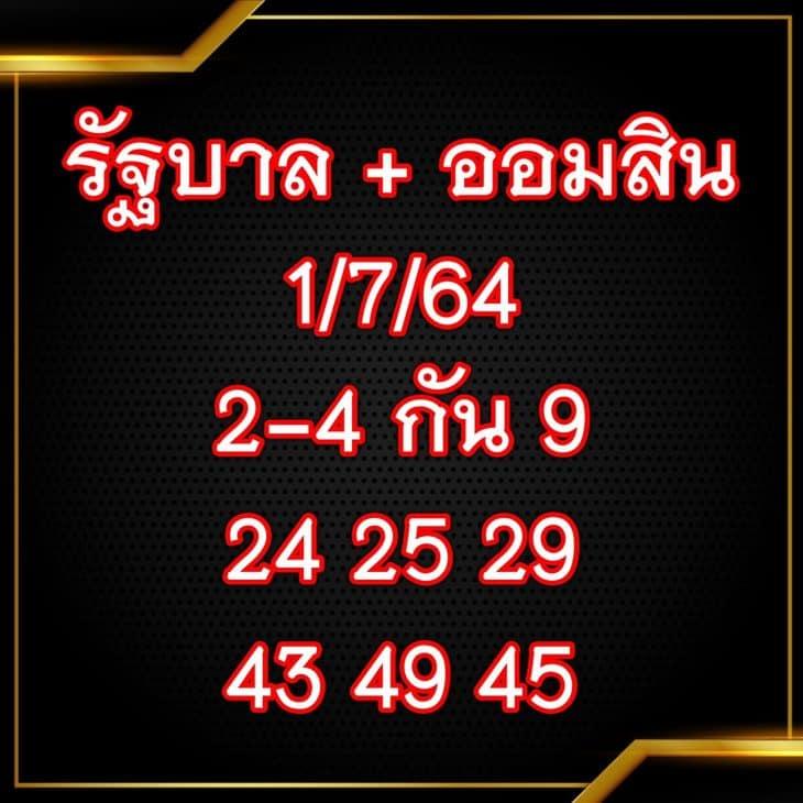 หวยเจ๊สมศรี 16/7/64