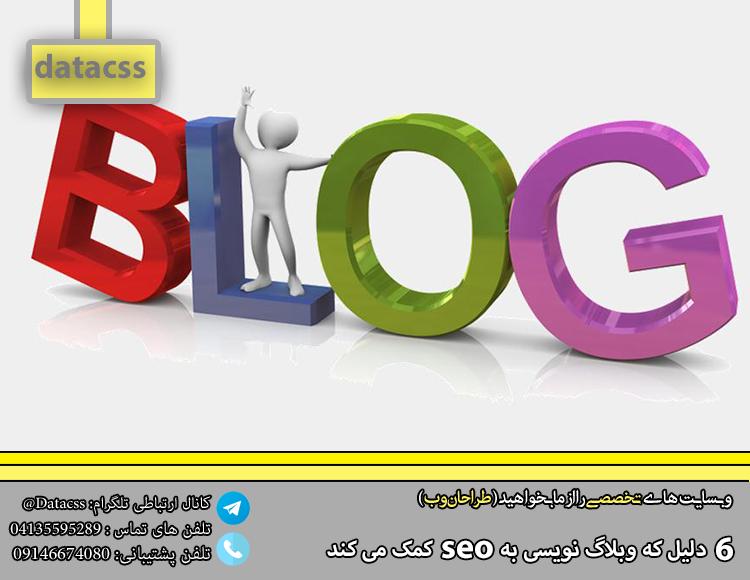 وبلاگ نویسی وب سایت شما