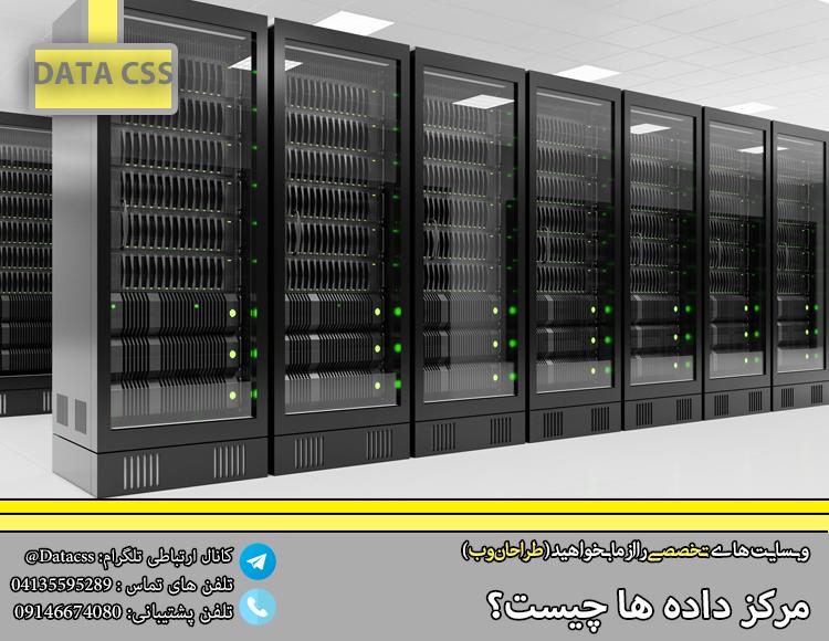 datacss 3.pngkjhv - مرکز داده ها (DATA CENTER) چیست؟