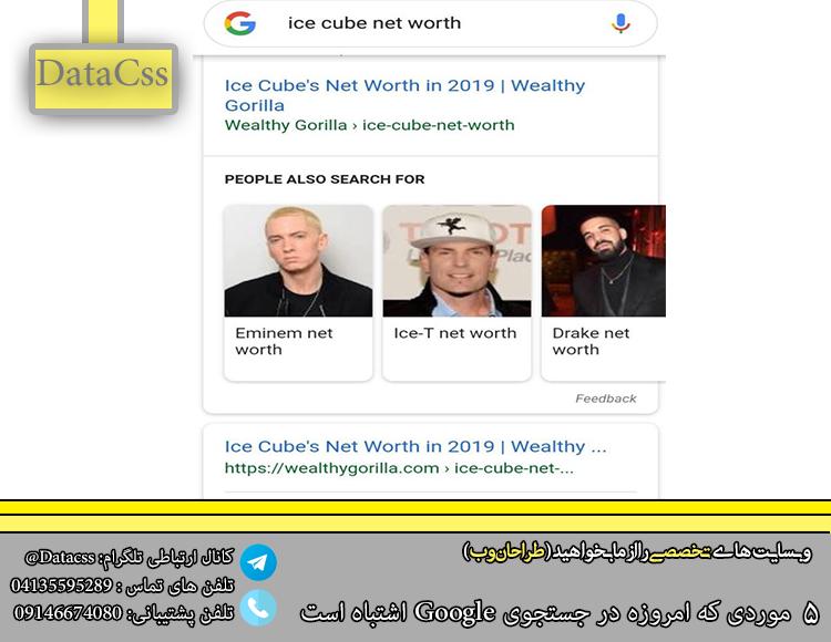 iuya - ۵ موردی که امروزه درجستجوی Google اشتباه است