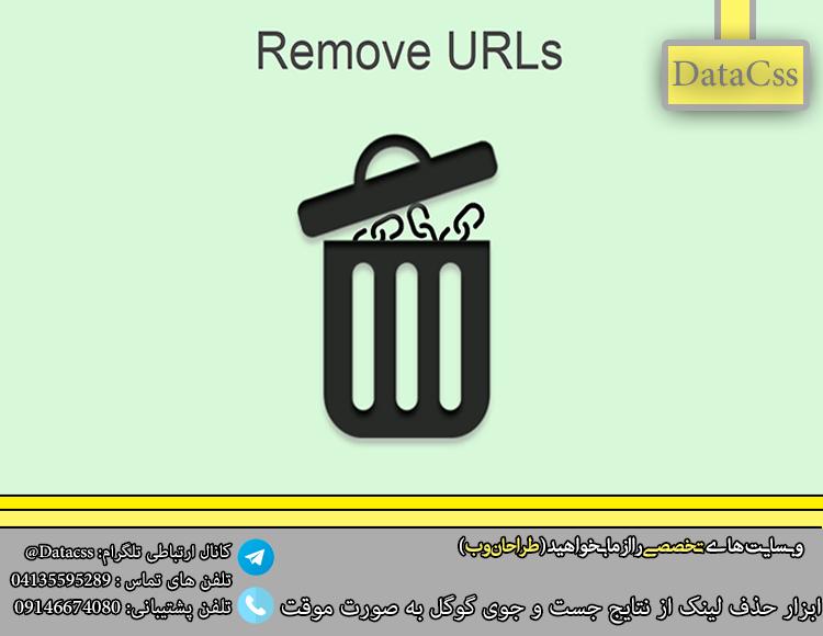 juyg - ابزار حذف URL از نتایج جست و جوی گوگل به صورت موقت