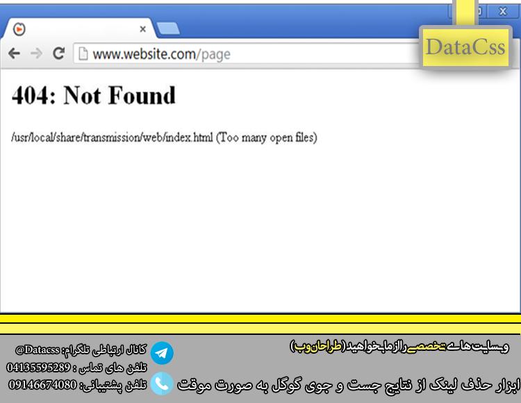 jytg - ابزار حذف URL از نتایج جست و جوی گوگل به صورت موقت