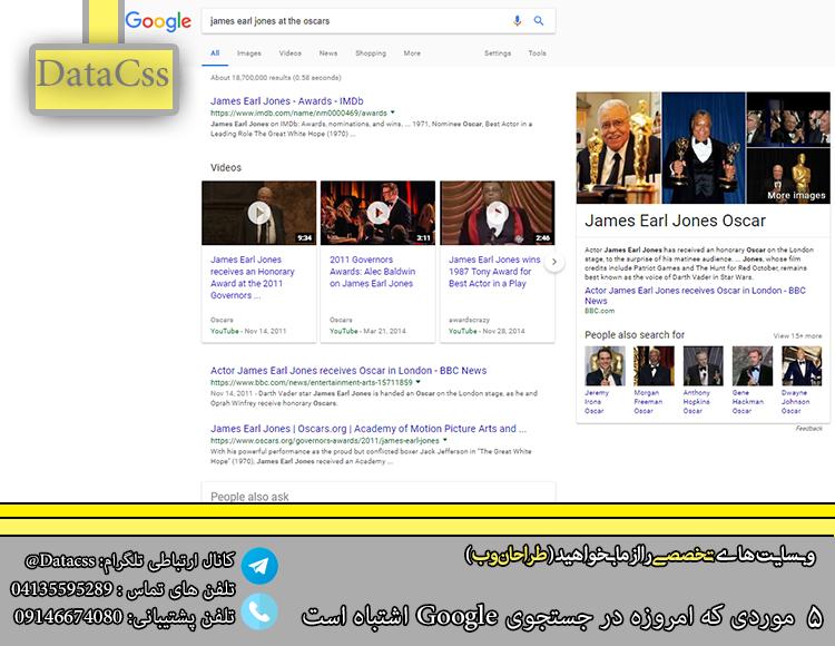 sedfg - ۵ موردی که امروزه درجستجوی Google اشتباه است