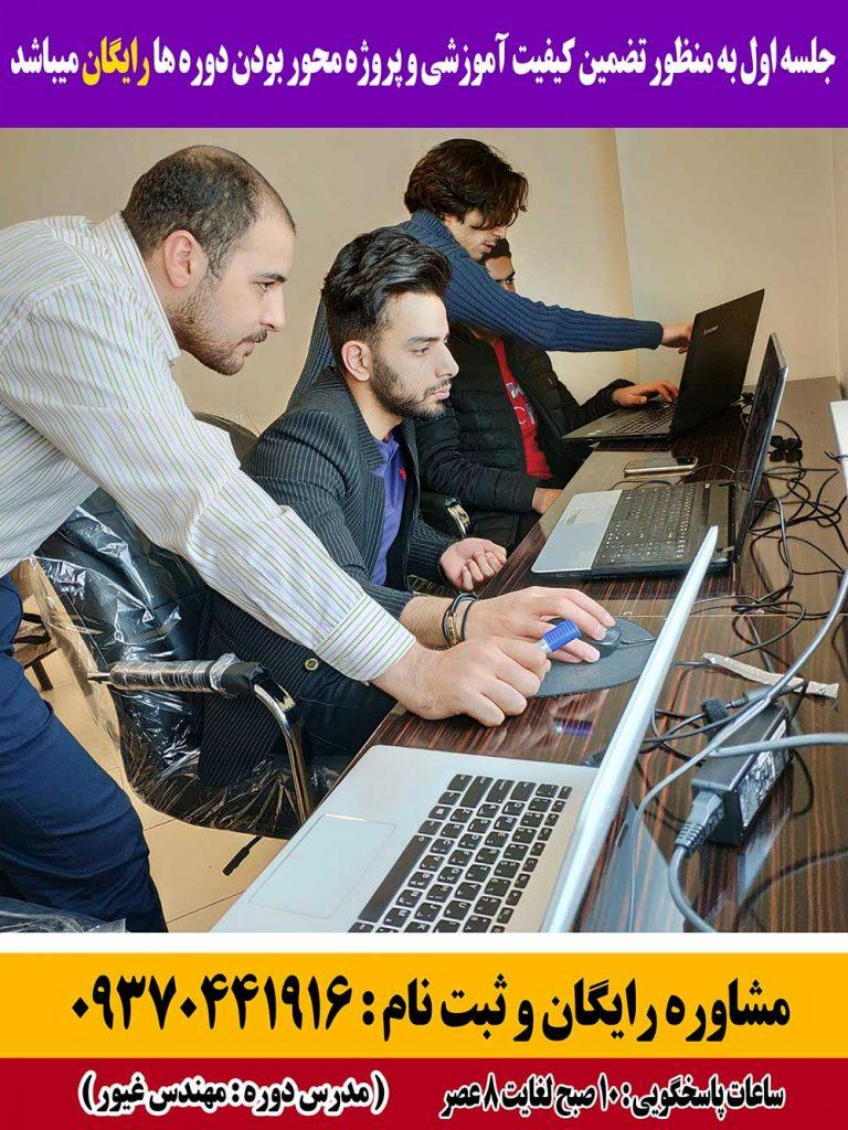 amozesh11 768x1024 - آموزش بهینه سازی وب سایت در تبریز
