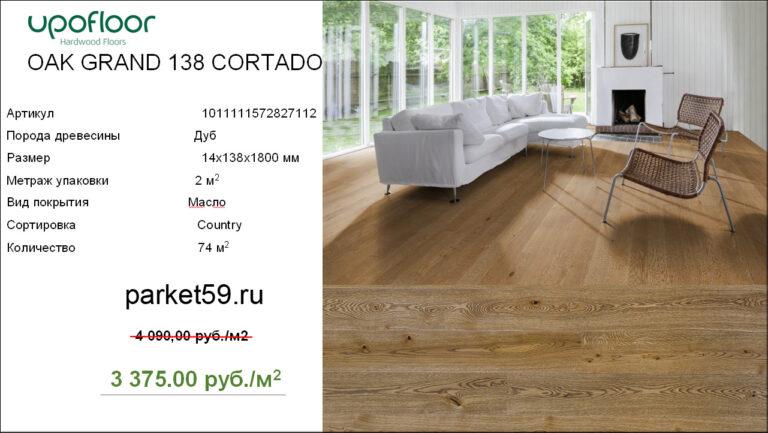 OAK-GRAND-138-CORTADO
