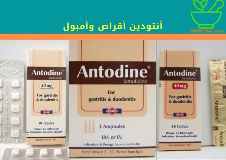 """أنتودين """"Antodine"""" أقراص وأمبول لعلاج التهابات وقرح المعدة"""