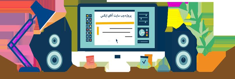 desk1 - وب سایت چیست و هدف از راه اندازی سایت