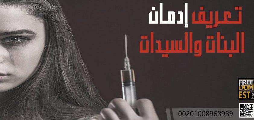 علاج إدمان البنات