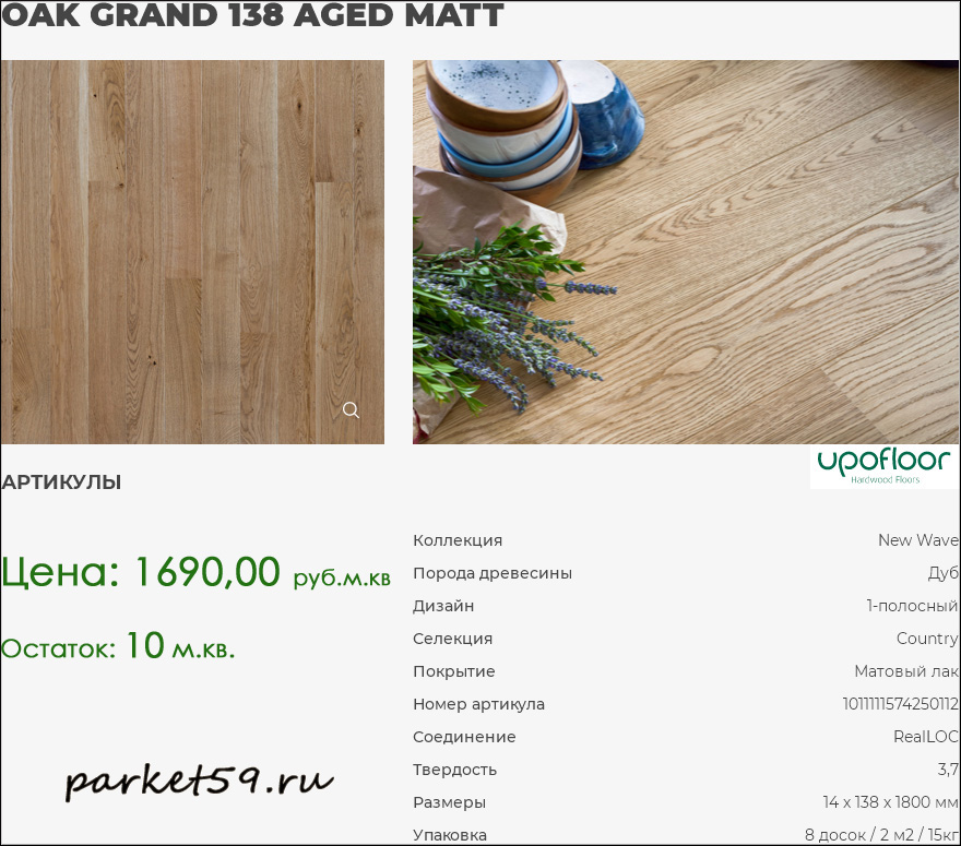 OAK_GRAND_138_AGED_MATT
