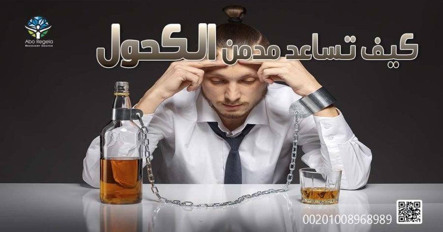 مدمن الكحول
