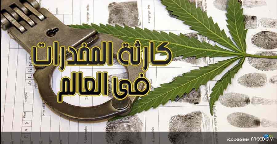 كارثة المخدرات في العالم