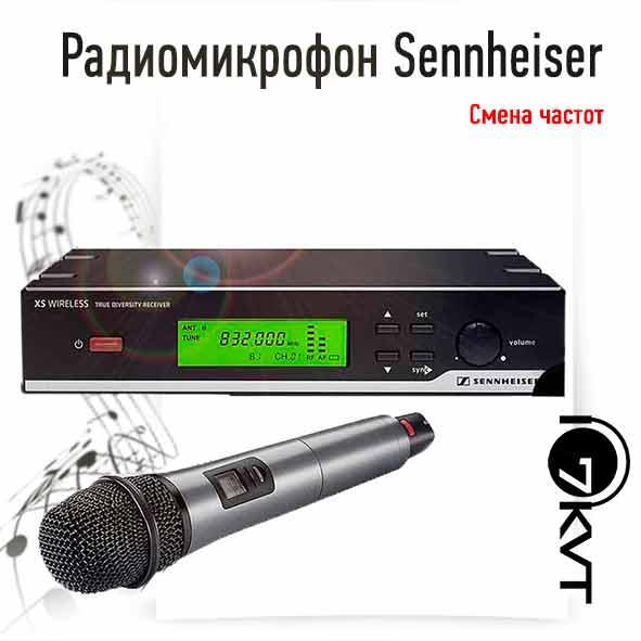 Аренда микрофона Sennheiser XSW 35-E