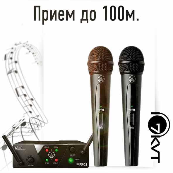 Аренда микрофонов AKG