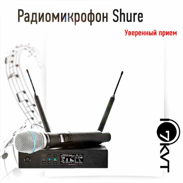 Аренда микрофона SHURE QLXD24E/B58 G51