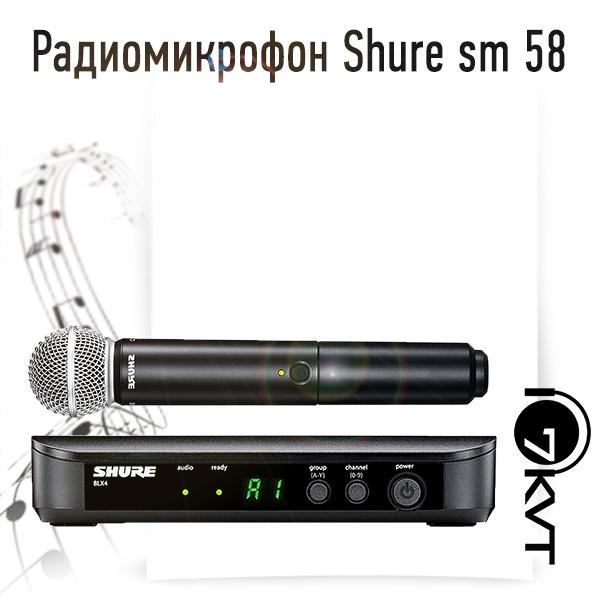 Аренда радиомикрофона shure sm58