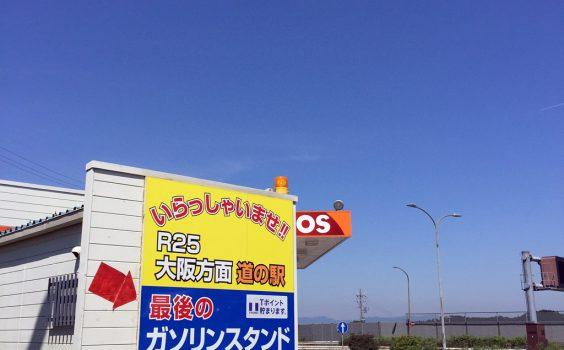 奈良ツアー、まずは大谷家まで