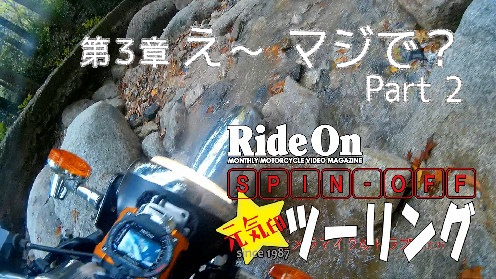 RIDE ON SPIN OFF 企画「元気印ツーリング」第3章(え~ マジで? Part 2)